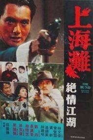 ดูหนังออนไลน์ฟรี The Bund (1983) เจ้าพ่อเซี่ยงไฮ้ หนังเต็มเรื่อง หนังมาสเตอร์ ดูหนังHD ดูหนังออนไลน์ ดูหนังใหม่