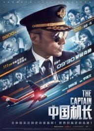 ดูหนังออนไลน์HD The Captain (2019) เดอะ กัปตัน เหินฟ้าฝ่านรก หนังเต็มเรื่อง หนังมาสเตอร์ ดูหนังHD ดูหนังออนไลน์ ดูหนังใหม่