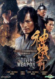 ดูหนังออนไลน์HD The Divine Weapon (2008) อุบัติศาสตรา มหาสงคราม หนังเต็มเรื่อง หนังมาสเตอร์ ดูหนังHD ดูหนังออนไลน์ ดูหนังใหม่