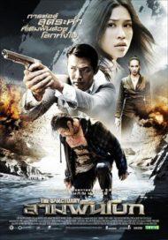 ดูหนังออนไลน์HD The Sanctuary (2009) สามพันโบก หนังเต็มเรื่อง หนังมาสเตอร์ ดูหนังHD ดูหนังออนไลน์ ดูหนังใหม่