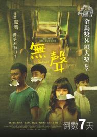 ดูหนังออนไลน์HD The Silent Forest (2020) หนังเต็มเรื่อง หนังมาสเตอร์ ดูหนังHD ดูหนังออนไลน์ ดูหนังใหม่