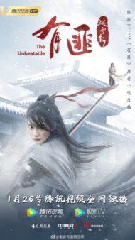 ดูหนังออนไลน์ฟรี The Unbeatable (2021) นางโจร ภาค ดาบทลายหิมะ หนังเต็มเรื่อง หนังมาสเตอร์ ดูหนังHD ดูหนังออนไลน์ ดูหนังใหม่
