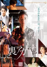 ดูหนังออนไลน์ฟรี Ura Aka L Aventure (2021) หนังเต็มเรื่อง หนังมาสเตอร์ ดูหนังHD ดูหนังออนไลน์ ดูหนังใหม่