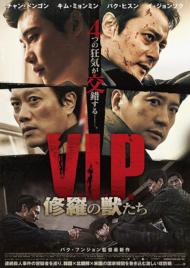 ดูหนังออนไลน์ฟรี V.I.P. (2017) วี.ไอ.พี. หนังเต็มเรื่อง หนังมาสเตอร์ ดูหนังHD ดูหนังออนไลน์ ดูหนังใหม่