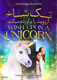 ดูหนังออนไลน์HD Wish Upon A Unicorn (2020) หนังเต็มเรื่อง หนังมาสเตอร์ ดูหนังHD ดูหนังออนไลน์ ดูหนังใหม่