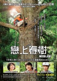 ดูหนังออนไลน์ฟรี Wood Job! (2014) แดดส่องฟ้าเป็นสัญญาณวันใหม่ หนังเต็มเรื่อง หนังมาสเตอร์ ดูหนังHD ดูหนังออนไลน์ ดูหนังใหม่