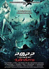 ดูหนังออนไลน์HD 2022 Tsunami (2009) 2022 สึนามิ วันโลกสังหาร หนังเต็มเรื่อง หนังมาสเตอร์ ดูหนังHD ดูหนังออนไลน์ ดูหนังใหม่