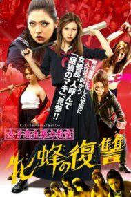 ดูหนังออนไลน์ฟรี Bloodbath At Pinky High Part 2 (2012) หนังเต็มเรื่อง หนังมาสเตอร์ ดูหนังHD ดูหนังออนไลน์ ดูหนังใหม่