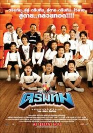 ดูหนังออนไลน์HD Dream Team (2008) ดรีมทีม หนังเต็มเรื่อง หนังมาสเตอร์ ดูหนังHD ดูหนังออนไลน์ ดูหนังใหม่