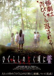 ดูหนังออนไลน์ฟรี Higurashi no naku koro ni Chikai (2009) หนังเต็มเรื่อง หนังมาสเตอร์ ดูหนังHD ดูหนังออนไลน์ ดูหนังใหม่