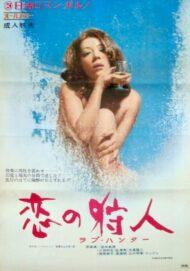 ดูหนังออนไลน์ฟรี Love Hunter (1972) หนังเต็มเรื่อง หนังมาสเตอร์ ดูหนังHD ดูหนังออนไลน์ ดูหนังใหม่