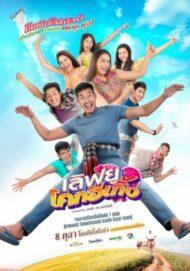 ดูหนังออนไลน์ฟรี Love U Kohk-E-Kueng (2020) เลิฟยูโคกอีเกิ้ง หนังเต็มเรื่อง หนังมาสเตอร์ ดูหนังHD ดูหนังออนไลน์ ดูหนังใหม่