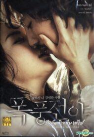 ดูหนังออนไลน์ฟรี Lovers Vanished (2010) หนังเต็มเรื่อง หนังมาสเตอร์ ดูหนังHD ดูหนังออนไลน์ ดูหนังใหม่