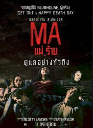 ดูหนังออนไลน์ฟรี Ma (2019) แม่…ร้าย หนังเต็มเรื่อง หนังมาสเตอร์ ดูหนังHD ดูหนังออนไลน์ ดูหนังใหม่