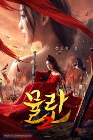 ดูหนังออนไลน์HD Matchless Mulan (2020) เอกจอมทัพหญิง ฮวามู่หลาน หนังเต็มเรื่อง หนังมาสเตอร์ ดูหนังHD ดูหนังออนไลน์ ดูหนังใหม่