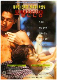 ดูหนังออนไลน์ฟรี Motel Cactus (1997) หนังเต็มเรื่อง หนังมาสเตอร์ ดูหนังHD ดูหนังออนไลน์ ดูหนังใหม่
