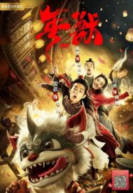 ดูหนังออนไลน์ฟรี NIAN SHOU (2020) เหนียน เทพปกรณัมพิทักษ์โลก หนังเต็มเรื่อง หนังมาสเตอร์ ดูหนังHD ดูหนังออนไลน์ ดูหนังใหม่