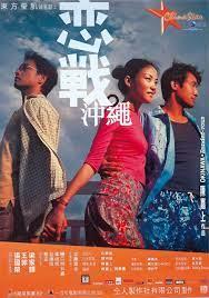 ดูหนังออนไลน์ฟรี Okinawa Rendez-vous (2000) โอกีนาวา ยากหักใจรัก หนังเต็มเรื่อง หนังมาสเตอร์ ดูหนังHD ดูหนังออนไลน์ ดูหนังใหม่