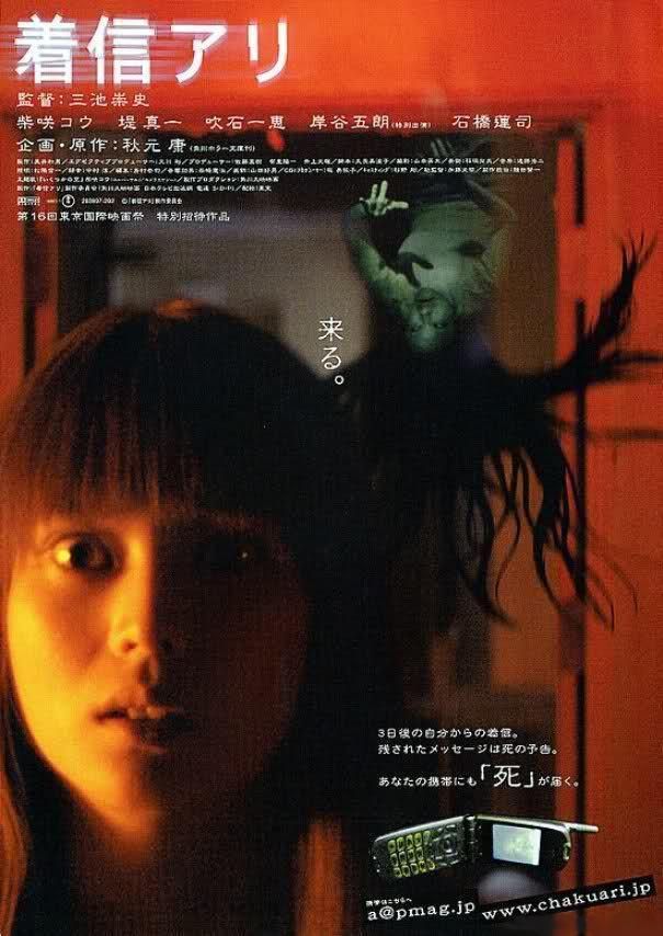 ดูหนังออนไลน์ฟรี One Missed Call (2003) สายไม่รับ ดับสยอง หนังเต็มเรื่อง หนังมาสเตอร์ ดูหนังHD ดูหนังออนไลน์ ดูหนังใหม่