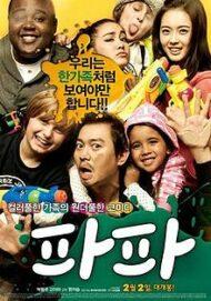 ดูหนังออนไลน์ฟรี Papa (2012) หนังเต็มเรื่อง หนังมาสเตอร์ ดูหนังHD ดูหนังออนไลน์ ดูหนังใหม่