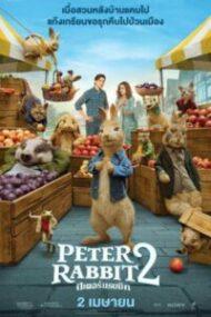 ดูหนังออนไลน์ฟรี Peter Rabbit 2 The Runaway (2021) ปีเตอร์ แรบบิท ทู เดอะ รันอะเวย์ หนังเต็มเรื่อง หนังมาสเตอร์ ดูหนังHD ดูหนังออนไลน์ ดูหนังใหม่