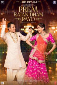 ดูหนังออนไลน์ฟรี Prem Ratan Dhan Payo (2015) บัลลังก์รักสลับร่าง หนังเต็มเรื่อง หนังมาสเตอร์ ดูหนังHD ดูหนังออนไลน์ ดูหนังใหม่