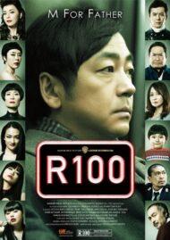 ดูหนังออนไลน์ฟรี R100 (2013) หนังเต็มเรื่อง หนังมาสเตอร์ ดูหนังHD ดูหนังออนไลน์ ดูหนังใหม่
