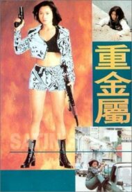 ดูหนังออนไลน์ฟรี Satin Steel (1994) หนังเต็มเรื่อง หนังมาสเตอร์ ดูหนังHD ดูหนังออนไลน์ ดูหนังใหม่