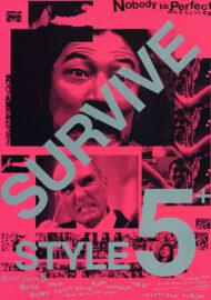 ดูหนังออนไลน์ฟรี Servive Style 5+ (2004) หนังเต็มเรื่อง หนังมาสเตอร์ ดูหนังHD ดูหนังออนไลน์ ดูหนังใหม่