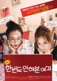 ดูหนังออนไลน์ฟรี Virgin Theory 7 Steps to Get on the Top (2014) หนังเต็มเรื่อง หนังมาสเตอร์ ดูหนังHD ดูหนังออนไลน์ ดูหนังใหม่