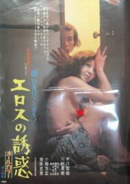 ดูหนังออนไลน์ฟรี Afternoon Affair Rear Window (1972) แนวอีโรติกแบบฝืนใจ หนังเต็มเรื่อง หนังมาสเตอร์ ดูหนังHD ดูหนังออนไลน์ ดูหนังใหม่