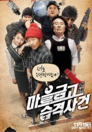 ดูหนังออนไลน์ฟรี Bank Attack (2007) หนังเต็มเรื่อง หนังมาสเตอร์ ดูหนังHD ดูหนังออนไลน์ ดูหนังใหม่