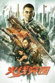 ดูหนังออนไลน์ฟรี Break Through (2021) ฝ่าแดนสงครามนรก หนังเต็มเรื่อง หนังมาสเตอร์ ดูหนังHD ดูหนังออนไลน์ ดูหนังใหม่