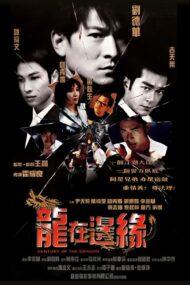 ดูหนังออนไลน์ฟรี Century of The Dragon (1999) แก๊งค์ดุมังกรดิบ หนังเต็มเรื่อง หนังมาสเตอร์ ดูหนังHD ดูหนังออนไลน์ ดูหนังใหม่