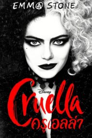 ดูหนังออนไลน์ฟรี Cruella (2021) ครูเอลล่า หนังเต็มเรื่อง หนังมาสเตอร์ ดูหนังHD ดูหนังออนไลน์ ดูหนังใหม่