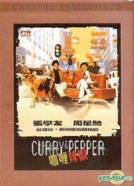 ดูหนังออนไลน์ฟรี Curry And Pepper (1990) อ๋องอ๋าเทวดาฝากมากวน หนังเต็มเรื่อง หนังมาสเตอร์ ดูหนังHD ดูหนังออนไลน์ ดูหนังใหม่