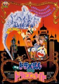 ดูหนังออนไลน์ฟรี Doraemon The Movie (1991) โดราเอมอน ตอน ตะลุยแดนอาหรับราตรี หนังเต็มเรื่อง หนังมาสเตอร์ ดูหนังHD ดูหนังออนไลน์ ดูหนังใหม่