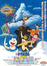 ดูหนัง Doraemon The Movie Nobita and the Kingdom of Clouds (1992) โดราเอมอน ตอน บุกอาณาจักรเมฆ