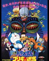 ดูหนัง Doraemon The Movie Nobita and the Tin Labyrinth (1993) โดราเอมอน ตอน ฝ่าแดนเขาวงกต