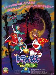 ดูหนังออนไลน์ฟรี Doraemon The Movie Three Visionary Swordsmen (1994) โดราเอมอน ตอน สามอัศวินในจินตนาการ หนังเต็มเรื่อง หนังมาสเตอร์ ดูหนังHD ดูหนังออนไลน์ ดูหนังใหม่