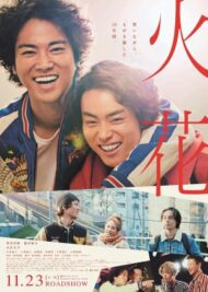 ดูหนังออนไลน์ฟรี Hibana(Spark) (2017) แสงประกายฝัน หนังเต็มเรื่อง หนังมาสเตอร์ ดูหนังHD ดูหนังออนไลน์ ดูหนังใหม่