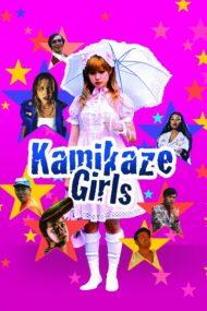 ดูหนังออนไลน์ฟรี Kamikaze Girls (2004) สาวเฮี้ยวเฟี้ยวแสบ หนังเต็มเรื่อง หนังมาสเตอร์ ดูหนังHD ดูหนังออนไลน์ ดูหนังใหม่