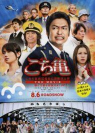 ดูหนังออนไลน์ฟรี Kochikame The Movie Save The Kachidiki Bridge (2011) หนังเต็มเรื่อง หนังมาสเตอร์ ดูหนังHD ดูหนังออนไลน์ ดูหนังใหม่