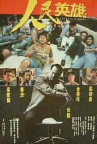 ดูหนังออนไลน์ฟรี Peoples Hero (1987) ปล้นแหกคอก หนังเต็มเรื่อง หนังมาสเตอร์ ดูหนังHD ดูหนังออนไลน์ ดูหนังใหม่