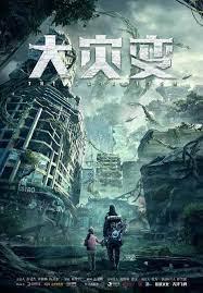 ดูหนังออนไลน์ฟรี Restart The Earth (2021) ปฏิบัติการรีเซตโลก หนังเต็มเรื่อง หนังมาสเตอร์ ดูหนังHD ดูหนังออนไลน์ ดูหนังใหม่