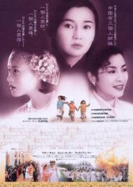 ดูหนังออนไลน์ฟรี Soong Sisters (1997) สามพี่น้องตระกูลซ่ง หนังเต็มเรื่อง หนังมาสเตอร์ ดูหนังHD ดูหนังออนไลน์ ดูหนังใหม่
