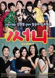 ดูหนังออนไลน์ฟรี Sunny (2011) วันนั้น วันนี้ เพื่อนกันตลอดไป หนังเต็มเรื่อง หนังมาสเตอร์ ดูหนังHD ดูหนังออนไลน์ ดูหนังใหม่