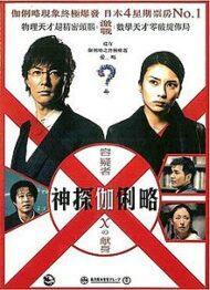ดูหนังออนไลน์ฟรี Suspect X (2008) หนังเต็มเรื่อง หนังมาสเตอร์ ดูหนังHD ดูหนังออนไลน์ ดูหนังใหม่