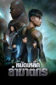 ดูหนังออนไลน์ฟรี The Invincible Dragon (2019) หมัดเหล็กล่าฆาตกร หนังเต็มเรื่อง หนังมาสเตอร์ ดูหนังHD ดูหนังออนไลน์ ดูหนังใหม่