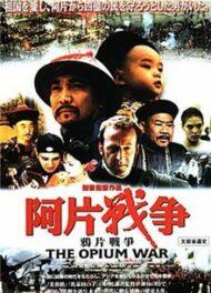 ดูหนังออนไลน์ฟรี The Opium War (1997) สงครามฝิ่นสิ้นฮ่องกง หนังเต็มเรื่อง หนังมาสเตอร์ ดูหนังHD ดูหนังออนไลน์ ดูหนังใหม่